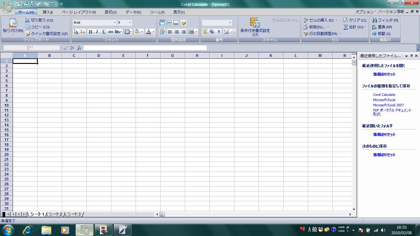 Corel Home Office/表計算