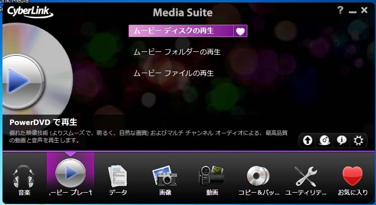 Media Suite 8メイン画面<br>Copyright&copy; 2010 CyberLink Corp. All Rights Reserved.