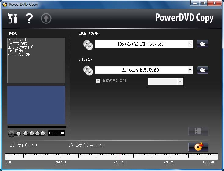 PowerDVD Copy<br>Copyright&copy; 2010 CyberLink Corp. All Rights Reserved.