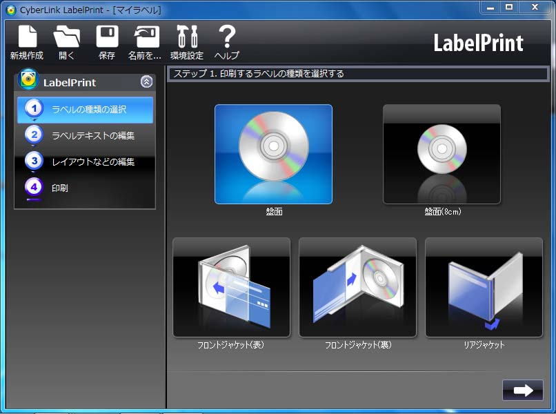 LabelPrint<br>Copyright&copy; 2010 CyberLink Corp. All Rights Reserved.