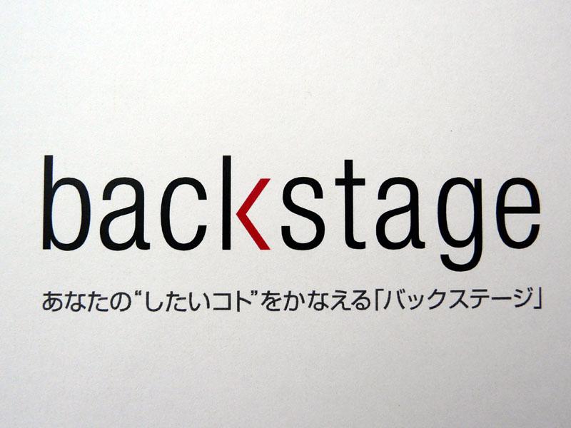 ソニーが提供する新サービス「backStage」