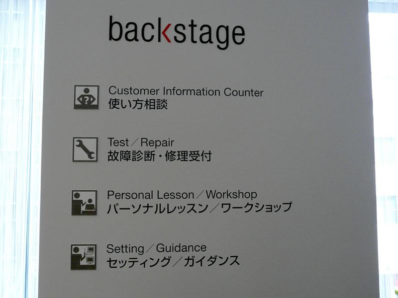 ソニーストア名古屋に表記されたbackStageのサービス内容