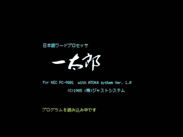 一太郎の起動画面
