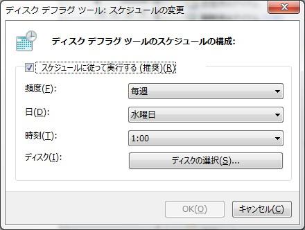 デフラグのスケジュールは任意に設定ができる。PCを使わない時間を選んでおくといい