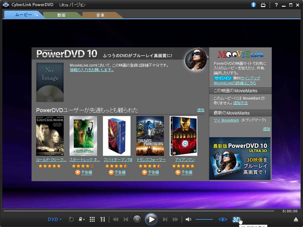 PowerDVD 10の新しいユーザーインターフェイス。上部にタブが追加され、ムービー、動画、音楽のタブでコンテンツをブラウズして探せるようになっている