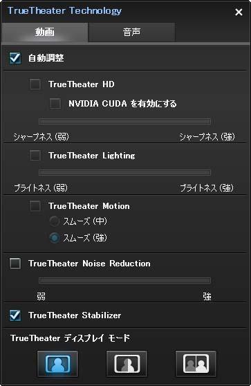 TrueTheaterの機能が拡張され、CUDAだけでなくATI Streamにも対応したほか、ノイズリダクション機能などが追加された