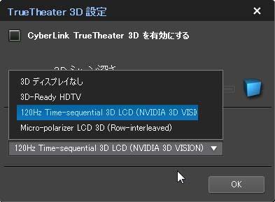 """3Dの機能を有効にするには""""Cyberlink TrueTheater 3Dを有効にする""""にチェックを入れ、対応するディスプレイを選ぶ"""
