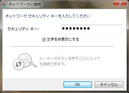 ボタンを押す代わりに本体裏に書かれたキーコードを入力した場合。後はOKボタンを押せばよい