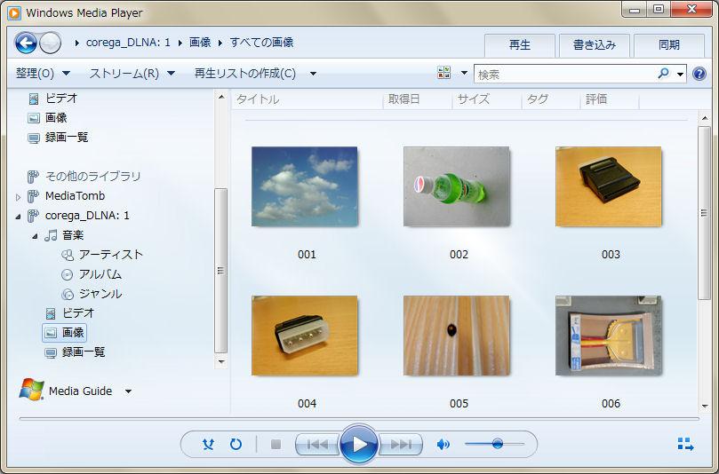 DLNAサーバーをWMPで開いたところ。画像、映像、音楽をまとめて管理
