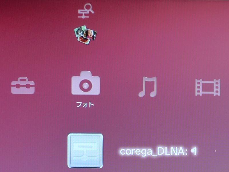 PS3からDLNAサーバーを見たところ