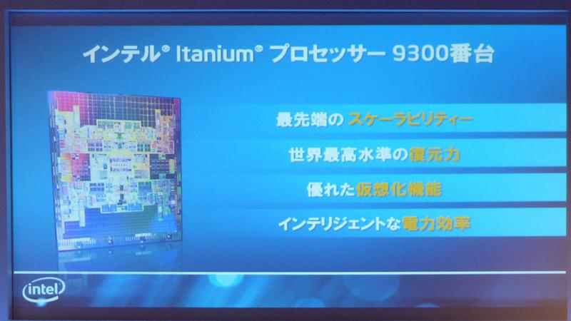 Itanium 9300の概要