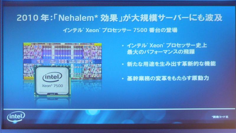 Xeon 7500の概要