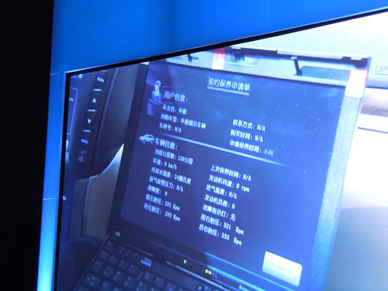 センターコンソールの液晶で、メンテナンスの要求を出すと、それがディーラーにオンラインで転送され、同時に車の状態のデータも転送される