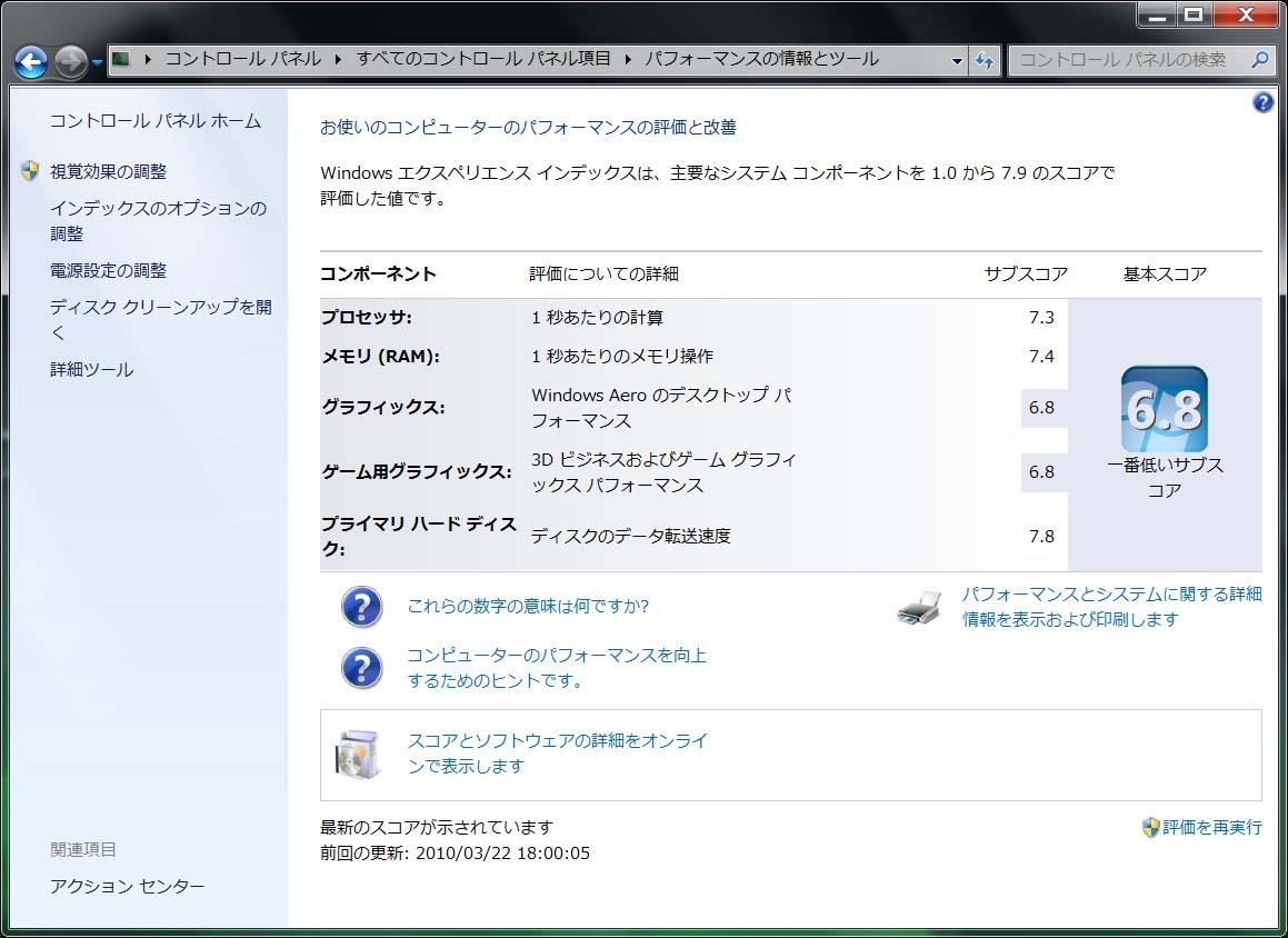 Windows エクスペリエンス インデックス。総合で6.8。プロセッサ7.3、メモリ7.4、グラフィックス6.8、ゲーム用グラフィックス6.8、プライマリハードディスク7.8