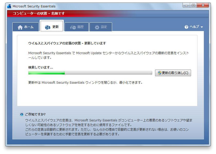 インストールが完了すると、自動的にウイルス定義ファイルが更新され、クイックスキャン(後述)が開始される