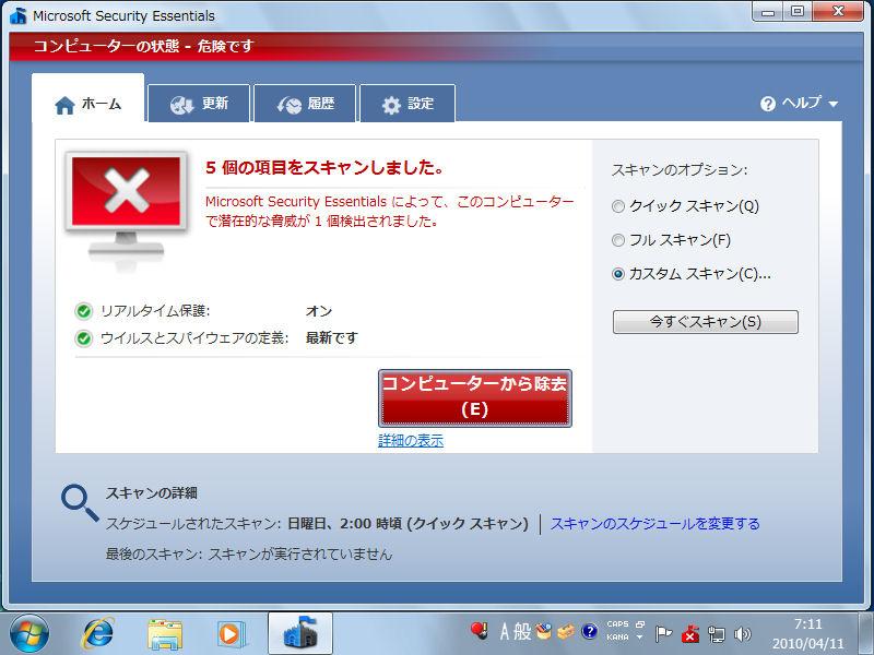 ウイルスが発見されるとタスクバー通知領域アイコンが赤く変わり、ユーザーの操作を促してくる。「コンピューターから除去」ボタンをクリックしてウイルスを除去しよう