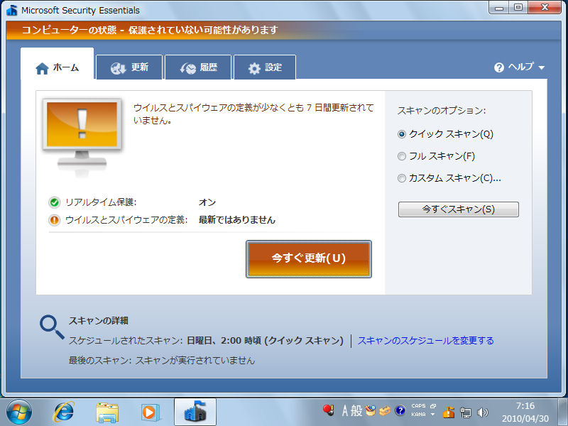 長期間ウイルス定義ファイルの更新やウイルス検索が行なわれていない場合、タスクバーの通知領域アイコンがオレンジ色に変わり、注意を促してくれる