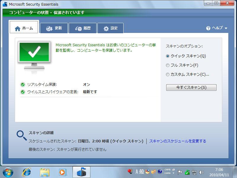 タスクバーの通知アイコンをダブルクリックすると表示される「ホーム」画面。現在のウイルス保護の状況をひとめで把握できるほか、3種類のスキャンを手動で開始できる