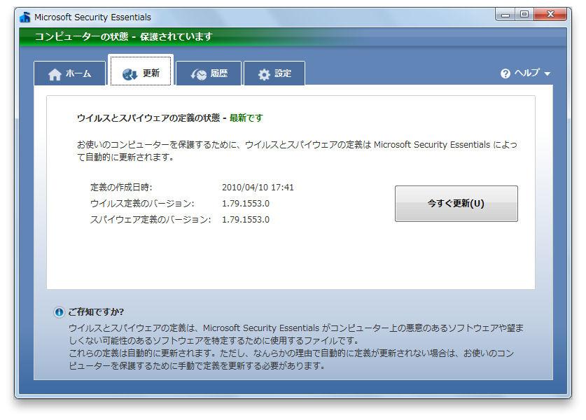 Security Essentialsの機能はタブごとに分類、整理されている。「更新」タブではウイルス定義ファイルの手動更新が行なえる