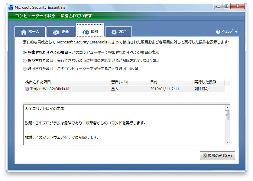 「履歴」タブ。これまでのウイルスの検出履歴や、検疫と呼ばれる実行不能の状態にしたファイル、実行許可を出したファイルの履歴が参照できる