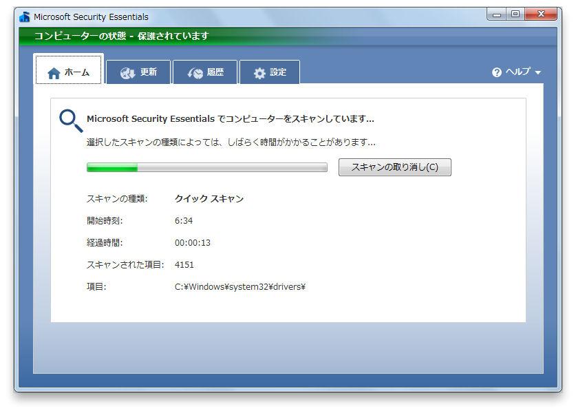 ウイルス検索中の画面。HDDのサイズや保存ファイル数にもよるが、数時間近くかかる場合もある。夜寝る前に検索を開始し、そのまま寝てしまうのも手だ