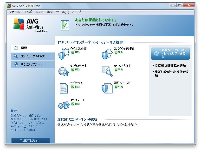 AVG Anti-Virusのメイン画面。「リンクスキャナ」と呼ばれるSecurity Essentialsにはない機能が搭載されている点に注目