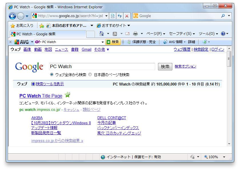 Internet Explorer 8とGoogleによるWeb検索結果画面。ページタイトルの横に緑色のチェックマーク状アイコンが表示され、リンク先が安全なことを示している