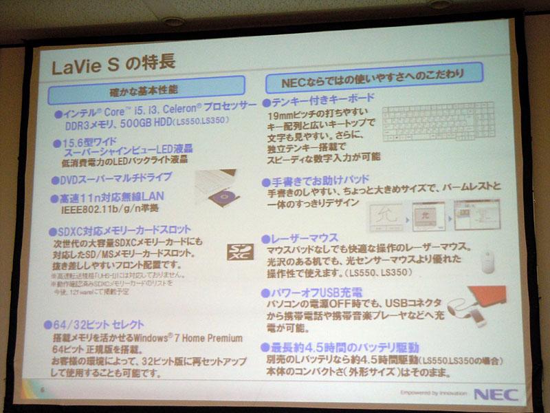 テンキー付きキーボードやUSBパワーオフ充電はLaVie Lを継承