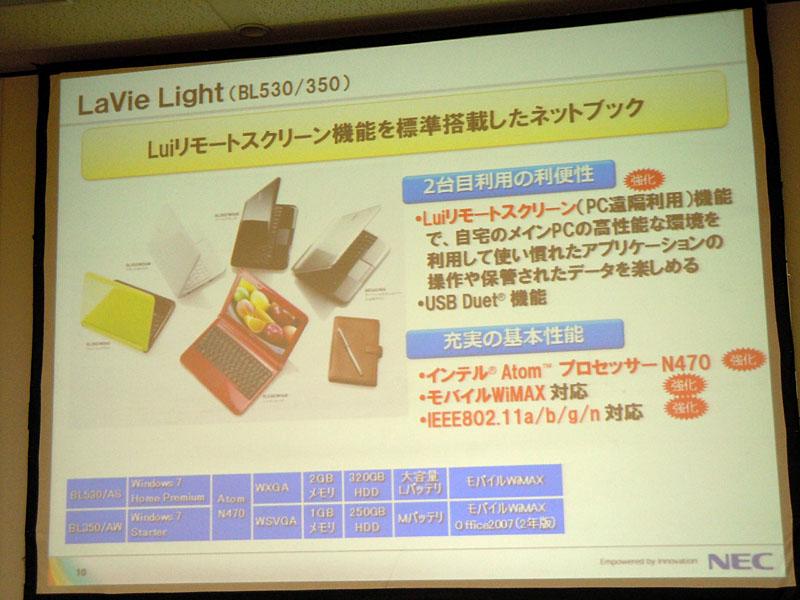 LaVie Lightの主な特徴