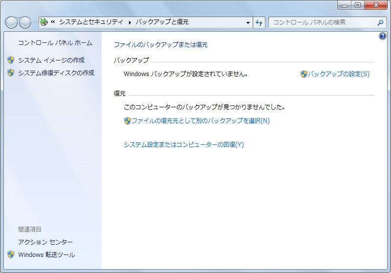 Windows 7標準のバックアップ機能「バックアップと復元」。簡単な操作でバックアップが行えるが、細かな融通が利かない点に不満が残る