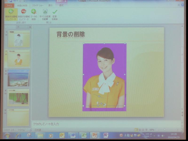 PowerPointは写真の背景切り抜きなどの高度な編集も可能に