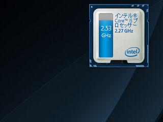 Core i5-430Mは標準で2.26GHzだがTurbo Boost時には2.53GHzまで引き上げられる