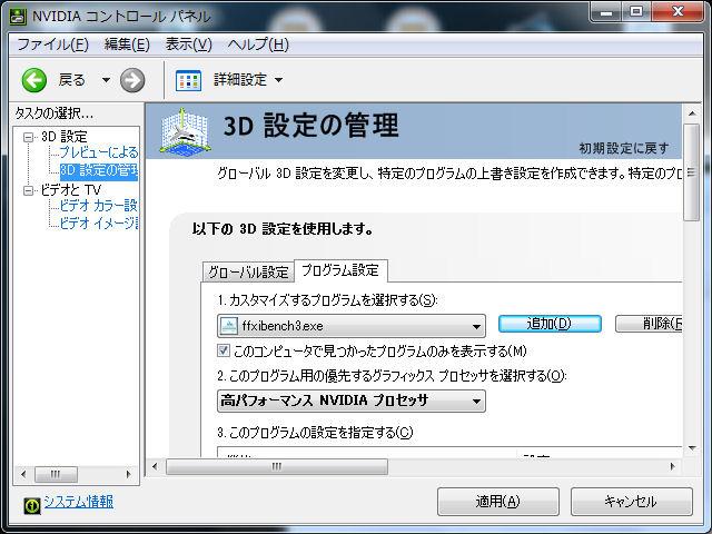 Optimusのリストに漏れたアプリケーションも、追加ボタンからdGPUで起動するよう設定できる