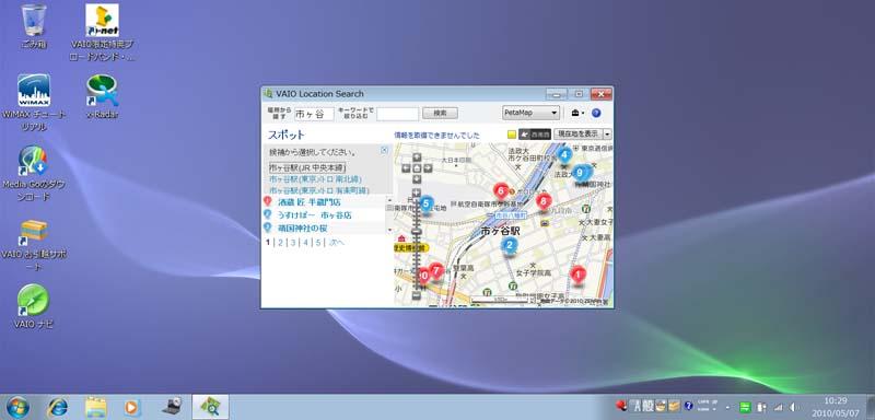 VAIO Location Searchでは、地図として「PetaMap」と「Google Map」を利用できる