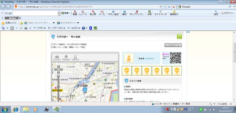 PetaMapでスポットをクリックすれば、詳細情報が表示される