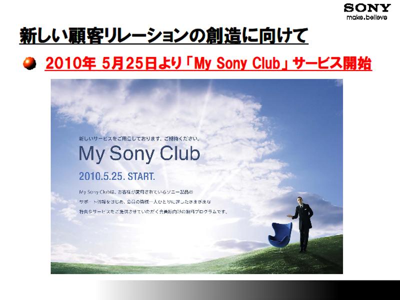 5月25日から開始する「My Sony Club」