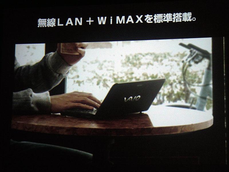 モバイルWiMAXの標準対応