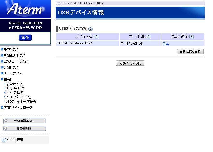 「USBデバイス情報」で停止ボタンを押してからUSBストレージを外す
