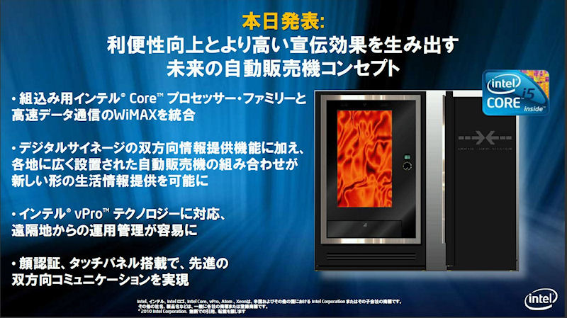 未来の自動販売機をイメージしたコンセプト・モデルの概要