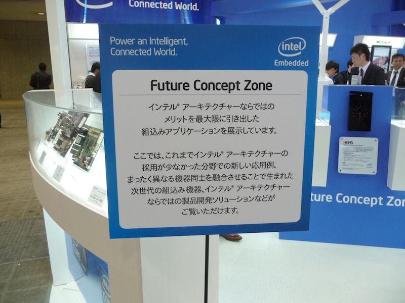 「Future Concept Zone」の案内パネル