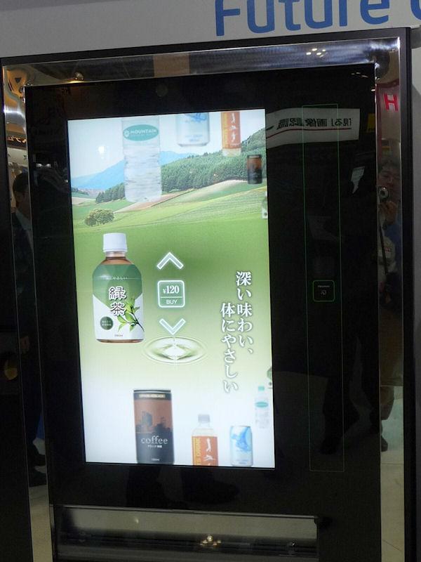 「未来の自動販売機」コンセプト・モデルの外観