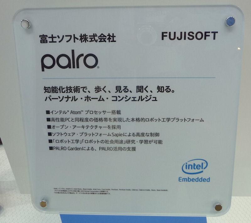 「Palro」の説明パネル