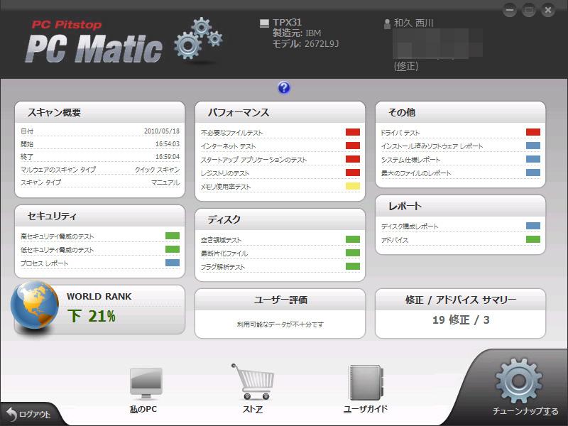 ライセンス導入済みでPC Matic起動。右上にユーザー名やキー、期限などの表示が追加される以外は無料版と変わらない