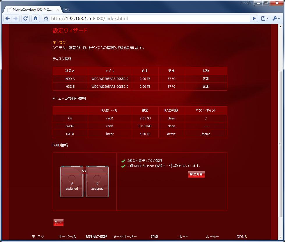 今回は2台のHDDをリニアに使用