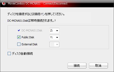 Public DiskをY:ドライブへマウント