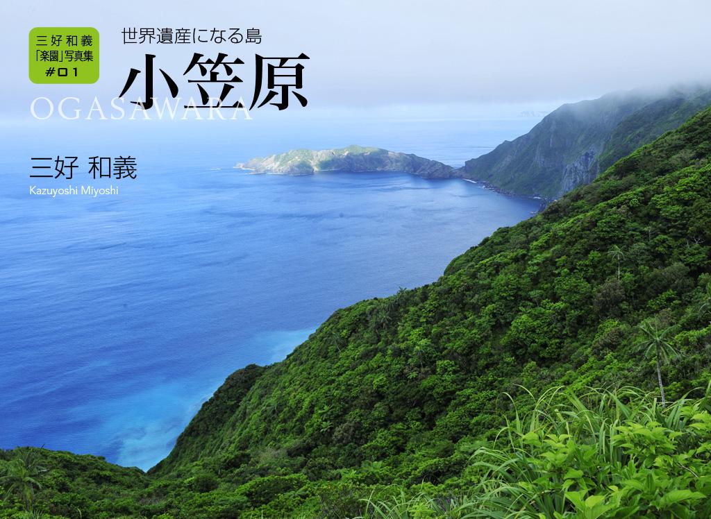 三好和義氏による小笠原諸島の写真集