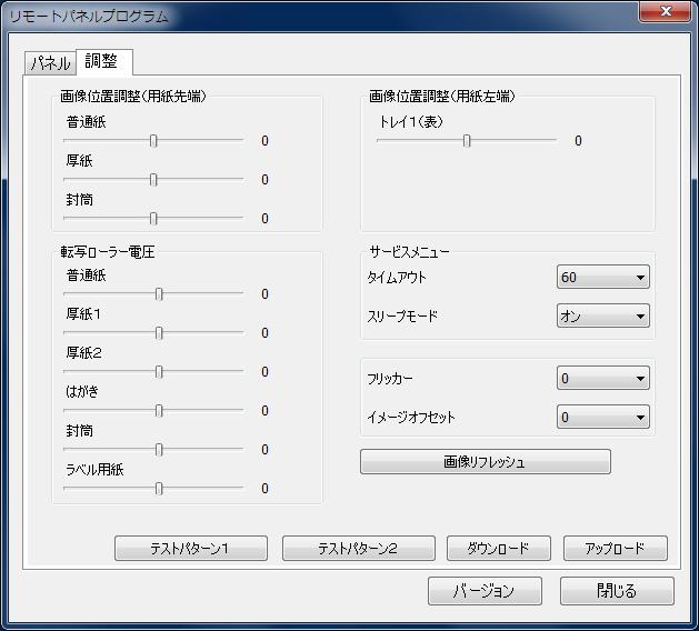 リモートパネルプログラム/調整