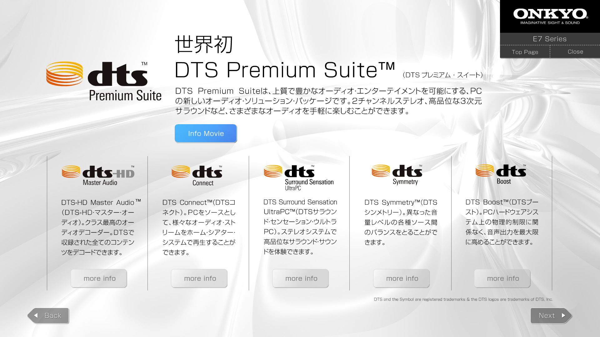 DTS Premium Suiteの説明画面