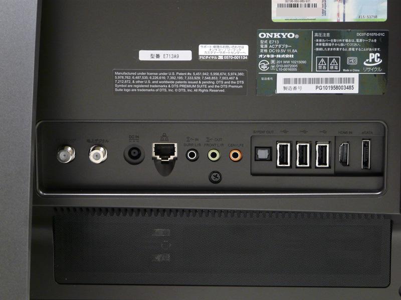 リア(コネクタ部)。eSATA、HDMI入力、USB 2.0×3、光デジタル出力、センタースピーカ/サブウーファー出力、ライン出力、ライン入力/リアスピーカ兼用出力、LAN、電源端子、地上デジタルアンテナ、BS・110度CSデジタルアンテナ