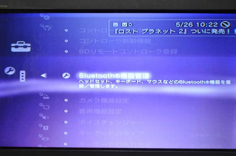 PS3のメニューから「設定」→「周辺機器設定」→「Bluetooth機器管理」を選ぶ